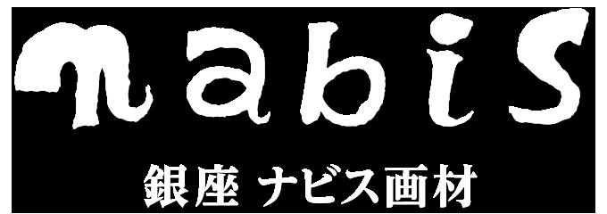 Nabis 銀座 ナビス画材