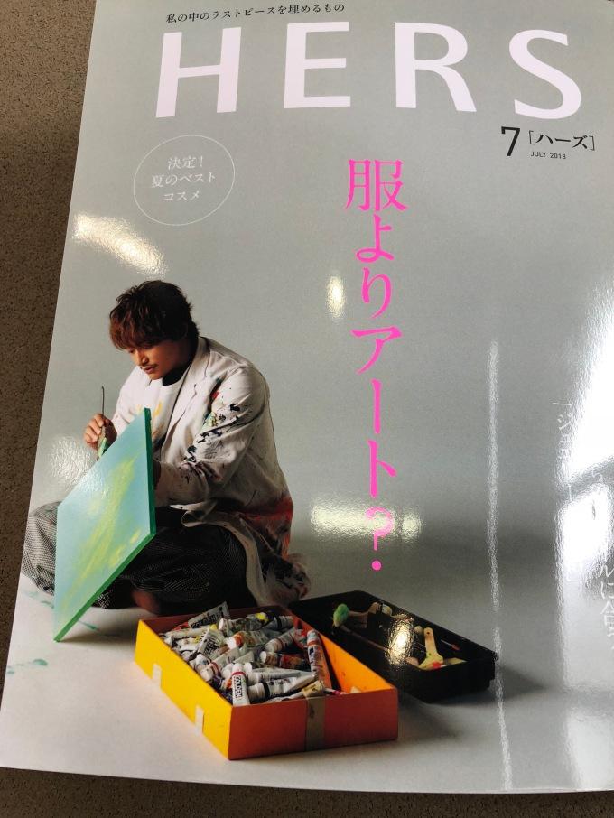 HERS7月号雑誌掲載のお知らせ